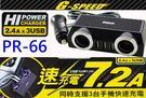 G-SPEED 碳纖系列 PR-66 7...