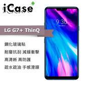 iCase+ LG G7+ ThinQ 鋼化玻璃保護貼