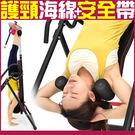 肩托式倒立機美背牽引機折疊倒吊椅拉筋機拉筋板護頸護肩U型壓腳另售室內單槓雙槓運動健身保健