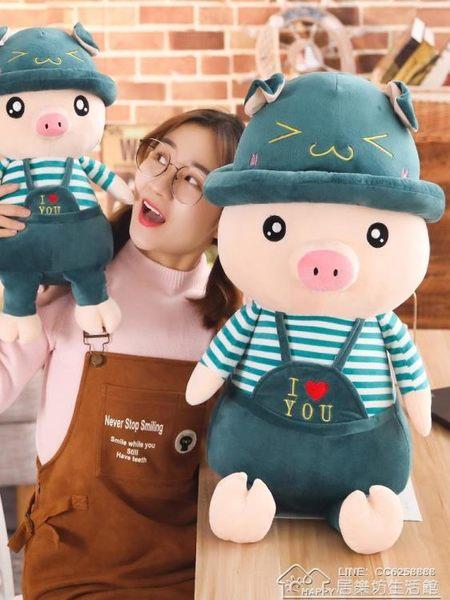可愛小豬毛絨玩具豬豬公仔豬年吉祥物玩偶布娃娃新年禮物女生 居樂坊生活館YYJ