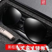太陽眼鏡偏光墨鏡司機開車專用駕駛眼睛防紫外線潮流太陽鏡眼鏡新款潮 艾家生活館