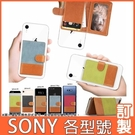 SONY 10II Xperia5 II 1ii 10+ XZ3 XZ2 XA2 Ultra L3 牛仔拼接卡夾 透明軟殼 手機殼 保護殼