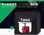 攝影棚 LED小型攝影棚80cm套裝攝影燈柔光箱簡易靜物拍攝拍照補光燈  數碼人生DF