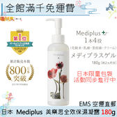 【一期一會】【日本現貨】2018新版 日本 Mediplus 美樂思 全效保濕凝露乳液 180g 限量花樣瓶