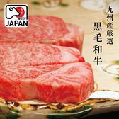 【超值免運】日本A4純種黑毛和牛嫩肩菲力牛排2片組(200公克/1片)