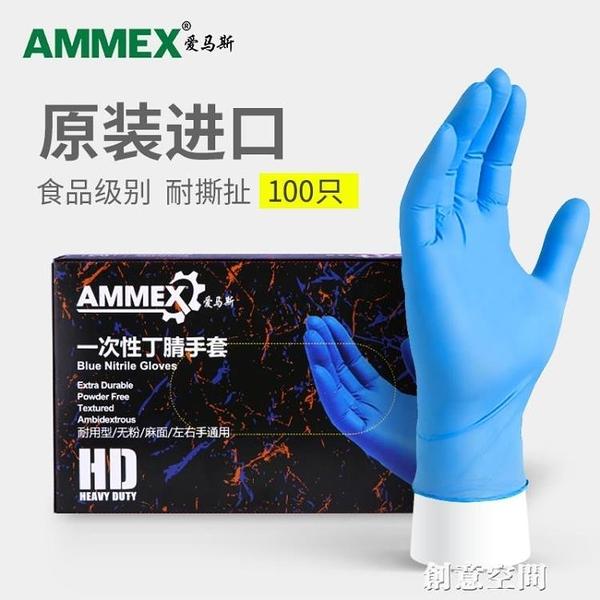愛馬斯一次性手套食品餐飲級橡乳膠丁腈手套檢查專用加厚耐用 創意新品