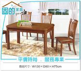 《固的家具GOOD》761-4-AM 漢納柚木餐桌/不含玻【雙北市含搬運組裝】