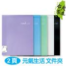 珠友 HP-06302 元氣生活 輕便文件夾/2頁