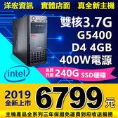 【6799元】最新INTEL第8代高速3.7G雙核HT四核4G免費升240G SSD主機可升I3 I5 I7到府收送保固