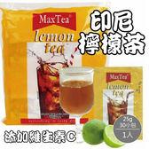 巴里島必買【Max tea 印尼檸檬紅茶】25g*30小包 x1入