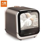 九陽免安裝全自動洗碗機X05M950B【愛買】