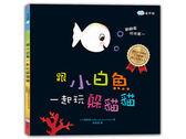 【双美生活文創】  跟小白魚一起玩躲貓貓(翻一翻、找一找) 童夢館