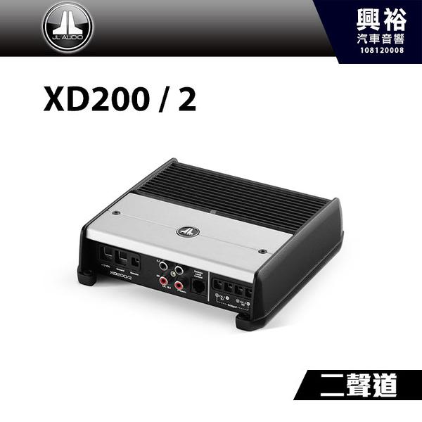 【JL】D類 二聲道全頻放大器 XD200/2*200 W 汽車音響擴大機