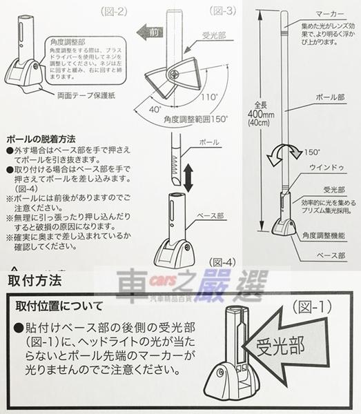 車之嚴選 cars_go 汽車用品【EW-15】日本SEIKO 黏貼式 超長行車集光/發光旗桿 不需配線 (長度400mm)