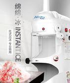 碎冰機 冰機商用刨冰機奶茶店全自動碎冰沙冰機雪花花式薄冰沙機MKS 夢藝家