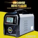 車載充電器 汽車電瓶充電器通用型12v24v大功率全自動智能脈沖修復車用充電機 快速出貨