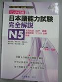 【書寶二手書T8/語言學習_ZJG】日本語能力試驗-完全解說N5_渡邊亞子
