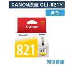原廠墨水匣 CANON 黃色 CLI-821Y /適用 CANON MX876/IP3680/IP4680/IP4760