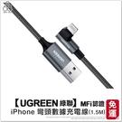 【UGREEN綠聯】MFi認證 iPhone 90度彎頭數據充電線(1.5M) 蘋果充電線 數據線 手遊充電線 享一年保固