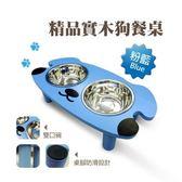 精品實木狗餐桌-粉藍(L901A02)