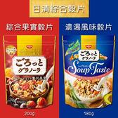 日本 日清 Cisco 綜合穀片 綜合果實200g / 濃湯風味180g / 綜合草莓200g◎花町愛漂亮◎TC