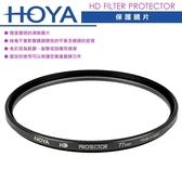 《飛翔無線3C》HOYA HD FILTER PROTECTOR 保護鏡片 52 58 62 67 72 82 mm