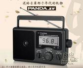收音機老人全波段廣播便攜式調頻老年人fm半導體CY 自由角落