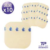 【勤達】人工皮(滅菌) 人工皮 10X10cm- 10片/組