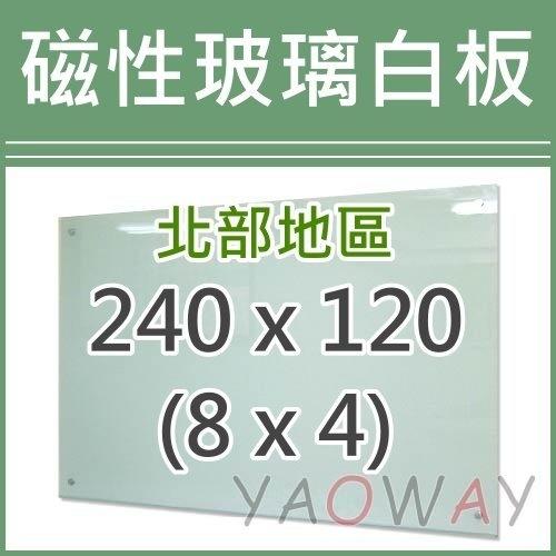 【耀偉】磁性玻璃白板240*120 (8x4尺)【僅配送台北地區】