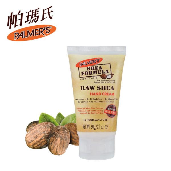 Palmers帕瑪氏 天然乳木果油緊緻保濕護手霜60g (改善乾燥老化 長效水嫩 乾冷 冷氣房 辦公室必備)