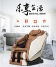 按摩椅 家用 全自動老人太空艙全身多功能揉捏推拿腰部沙發QM 依凡卡時尚