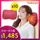【大宗採購-10入組】tokuyo 3D溫感揉壓按摩枕 TH-272