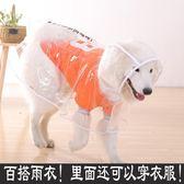 狗狗雨衣小型犬衣服金毛薩摩耶泰迪寵物防水雨傘大狗雨披【好康八八折】