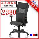 電腦椅 辦公椅 書桌椅 椅子【曙光全網】...