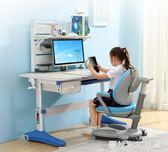 兒童學習桌椅可升降 兒童書桌寫字桌椅套裝 多層實木寫字桌QM 圖拉斯3C百貨