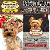 【zoo寵物商城】(免運)(送刮刮卡*1張)烘焙客Oven-Baked》成犬草飼羊配方犬糧小顆粒12.5磅5.66kg/包