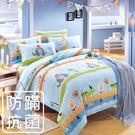鋪棉被套/防蹣抗菌-單人精梳棉兩用被套/動物農場藍/美國棉授權品牌[鴻宇]台灣製-2007
