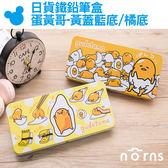 【日貨鐵鉛筆盒(蛋黃哥-黃蓋藍底/橘底)】Norns 三麗鷗 蛋黃哥 鐵盒 鉛筆盒