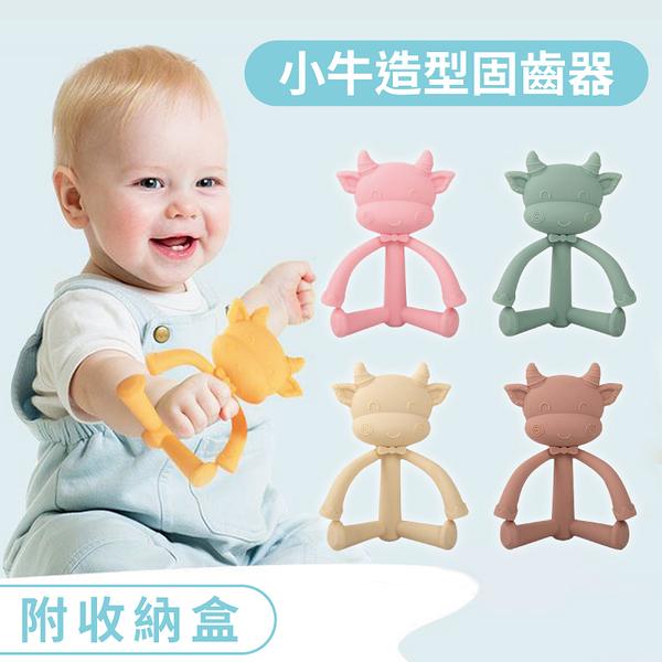 母嬰專營店 小牛造型固齒器(附收納盒) 寶寶牙膠 安撫玩具 幼兒固齒器 教育玩具【ED0010】