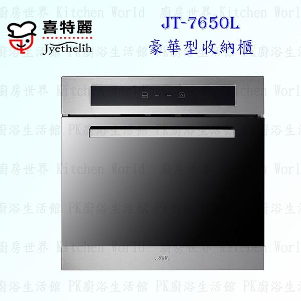 【PK廚浴生活館】高雄喜特麗 JT-7650L 豪華型收納櫃 JT-7650 ◇橫流扇設計 實體店面 可刷卡