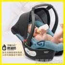 嬰兒提籃式汽車安全座椅 新生兒便攜式車載...