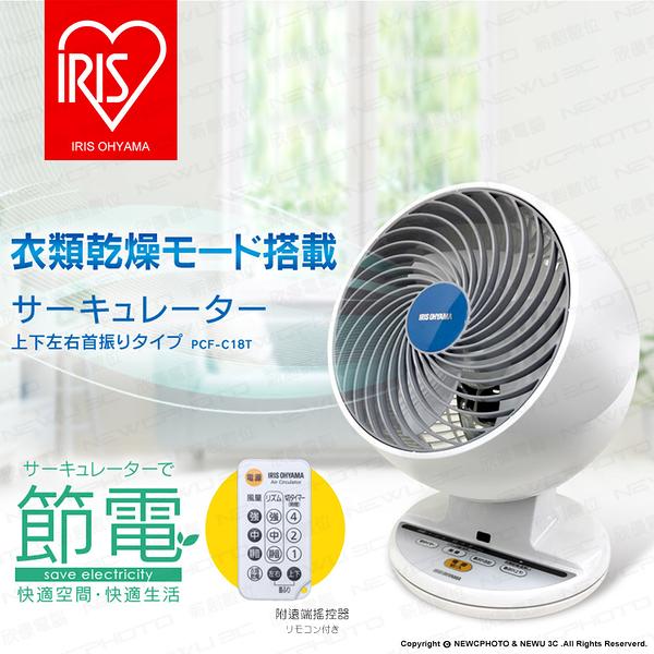 日本 IRIS 愛麗思 C18T 遙控定時 全方位自動 循環扇 PCF-C18T 公司貨