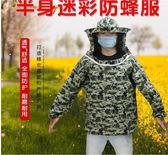 防蜂衣 全套透氣專用防蜂服養蜂服養蜜蜂半身帶防蜂帽透氣型