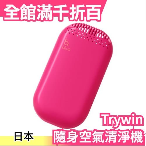 【桃紅】日本 Trywin 隨身空氣清淨機 PXI-2000 PM2.5 花粉對策 辦公室輕巧可㩦帶過敏【小福部屋】