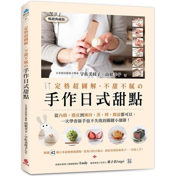 定格超圖解,不甜不膩の手作日式甜點(暢銷典藏版):日本頂尖和果子專
