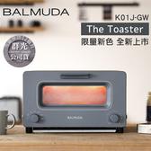 【限量新色】 淺灰 BALMUDA 百慕達蒸汽烤麵包機 The Toaster K01J 烤吐司神器 公司貨 -贈原木砧板