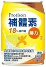「加贈5瓶」補體素 勝力2 18%蛋白質 清甜 237mlX24罐