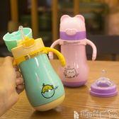 兒童保溫水壺 嬰兒保溫杯寶寶奶瓶兩用兒童水壺不銹鋼防摔帶吸管手柄學飲水杯子 寶貝計畫