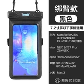 華為Mate30PRO特大號手機防水袋7寸潛水套觸屏暢享10PLUS小米max3 創時代防水袋