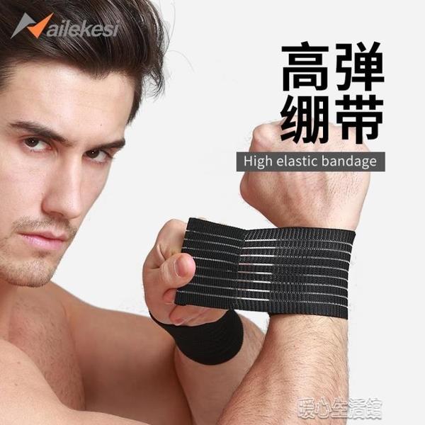 運動繃帶護腕男護手腕護套纏繞帶固定扭傷綁帶手臂拳擊護手套手碗 快速出貨